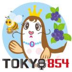 『TOKYO854くるめラ』に進化します!