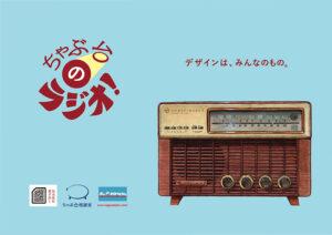 ちゃぶ台のラジオアートワーク