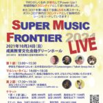 10月24日、音楽イベントを開催します!