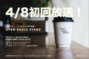 OPEN RADIO STAND